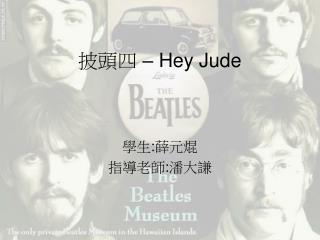 披頭四  – Hey Jude