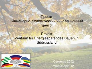 Семинар  2012 Workshop2012
