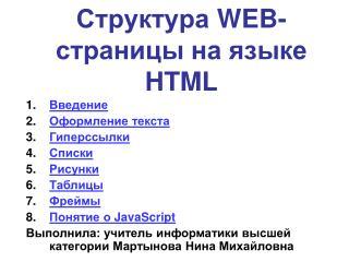 Структура  WEB- страницы на языке  HTML