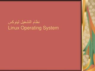 نظام التشغيل لينوكس  Linux Operating System