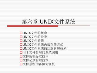 第六章  UNIX 文件系统