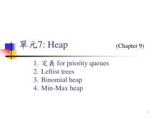 單元 7: Heap