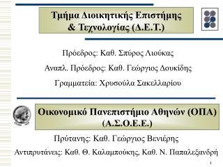 Τμήμα Διοικητικής Επιστήμης  & Τεχνολογίας (Δ.Ε.Τ.)