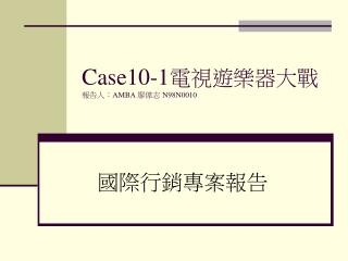 Case10-1 電視遊樂器大戰 報告人: AMBA  廖偉志  N98N0010