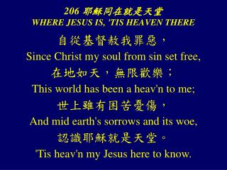 206  耶穌同在就是天堂  WHERE JESUS IS, 'TIS HEAVEN THERE