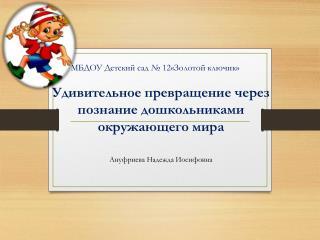 МБДОУ Детский сад № 12«Золотой ключик»