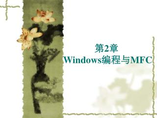 ? 2 ?  Windows ??? MFC