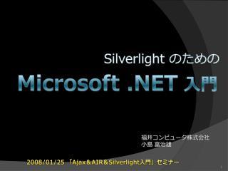 Microsoft .NET 入門