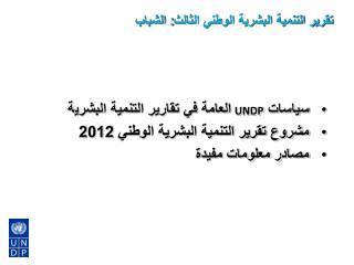 تقرير التنمية البشرية الوطني الثالث: الشباب