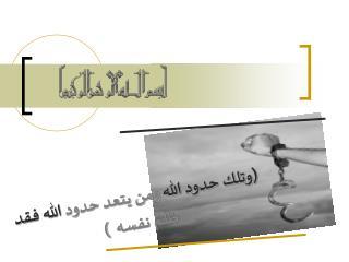(وتلك حدود الله  ومن يتعد حدود  الله فقد  ظلم نفسه  )