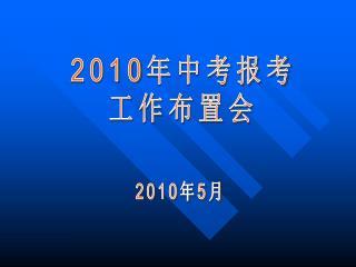 2010 年中考报考 工作布置会