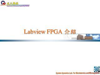 Labview  FPGA  介紹