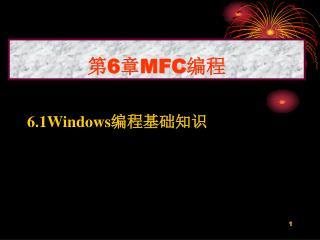第 6 章 MFC 编程