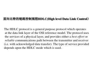 面向比特的链路控制规程 HDLC(High level Data Link Control )