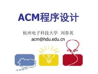 ACM 程序设计