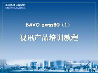BAVO zxms80 ( 1 ) 视讯产品培训教程