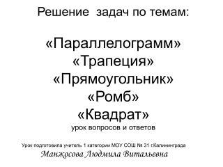Урок подготовила учитель 1 категории МОУ СОШ № 31 г.Калининграда Манжосова Людмила Витальевна