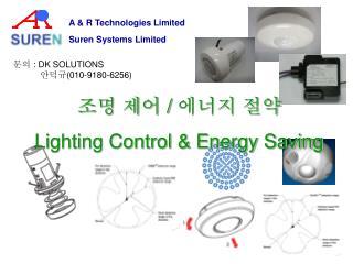 조명 제어  /  에너지 절약 Lighting Control & Energy Saving
