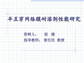 答辩人:     茹   捷                  指导教师: 曾汉民  教授