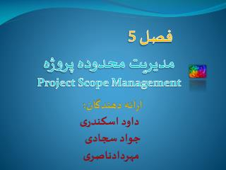 فصل 5 مدیریت محدوده پروژه Project Scope Management