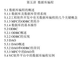 第五讲  数据库编程 5.1  数据库编程的概述 5.1.1  数据库及数据库管理系统 5.1.2 工程软件开发中有关数据库编程的几个关键概念 5.1.3 MFC 的 ODBC 类简介