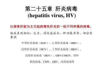 第二十五章  肝炎病毒 (hepatitis virus, HV)
