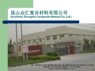 昆山众汇复合材料有限公司 (KunShan ZhongHui Composite Materal Co.,Ltd )