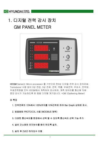 1.  디지털 전력 감시 장치 GM PANEL METER