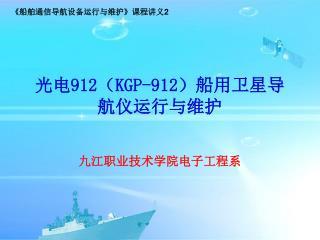 光电 912 ( KGP-912 )船用卫星导航仪运行与维护