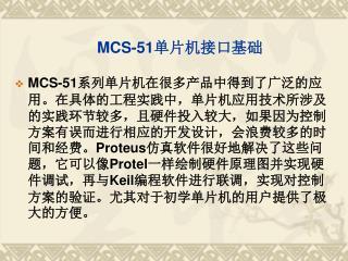 MCS-51 单片机接口基础