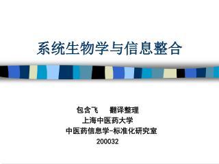 包含飞   翻译整理 上海中医药大学   中医药信息学-标准化研究室 200032