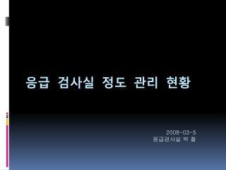 응급 검사실 정도 관리 현황