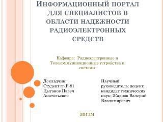 Информационный портал для специалистов в области надежности радиоэлектронных средств