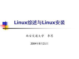 Linux 综述 与 Linux 安装