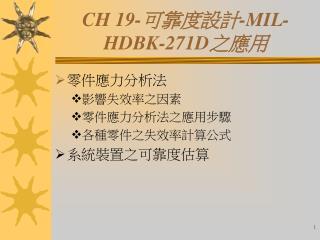 CH 19- 可靠度設計 -MIL-HDBK-271D 之應用