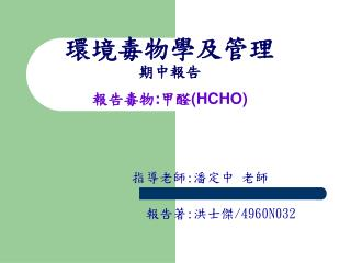 環境毒物學及管理 期中報告 報告毒物 : 甲醛 (HCHO)