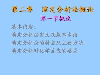 第一节概述  基本内容: 滴定分析法定义及基本术语 滴定分析法的特点及主要方法 滴定分析对化学反应的要求