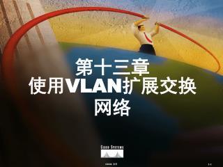 第十三章 使用 VLAN 扩展交换网络