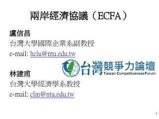 兩岸經濟協議( ECFA )