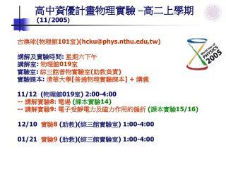 古煥球 ( 物理館 101 室 )(hcku@phys.nthu,tw) 講解及實驗時間 : 星期六下午