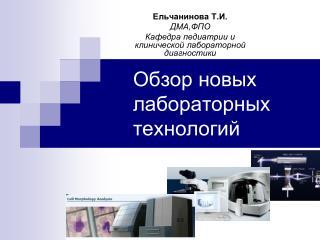 Обзор новых лабораторных технологий