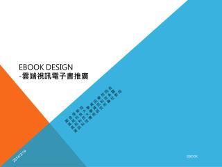 EBOOK DESIGN - 雲端視訊電子書推廣
