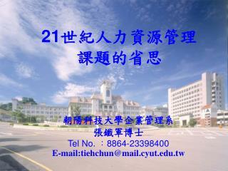 朝陽科技大學企業管理系 張鐵軍博士 Tel No.  : 8864-23398400 E-mail : tiehchun@mail.cyut.tw