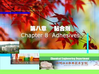 第八章    黏合剂 Chapter 8  Adhesives