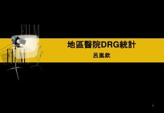 地區醫院 DRG 統計 呂嵐欽