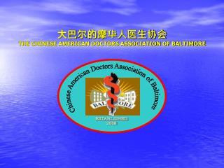 大巴尔的摩华人医生协会 THE CHINESE AMERICAN DOCTORS ASSOCIATION OF BALTIMORE