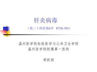 肝炎病毒 (第二十四章第6节    P376-393)