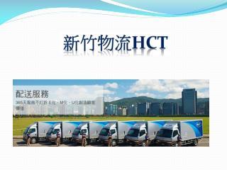 新竹物流 HCT
