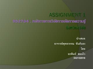 Assignment 1 952704 : หลักการการวิจัยการจัดการความรู้ ชื่อหัวข้อวิจัย