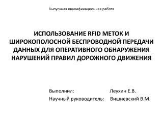 Выполнил:                Леухин  Е.В. Научный руководитель:     Вишневский В.М.